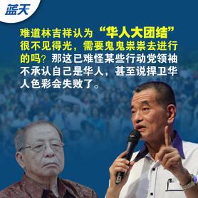 """""""华人大团结""""有什么问题?林吉祥为党选已语无伦次"""