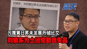 污蔑黄日昇未发展丹绒比艾,刘镇东为土团党助选失品