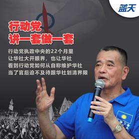 行动党出卖民族利益,马华绝不与无原则者合并,刘镇东你好自为之