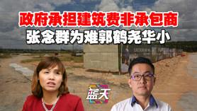 政府承担建筑费非承包商,张念群为难郭鹤尧华小