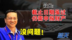 议长:截止日期虽过仍需申报财产;黄日昇:没问题!