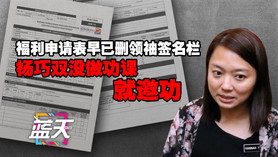 福利申请表早已删领袖签名栏,杨巧双没做功课就邀功