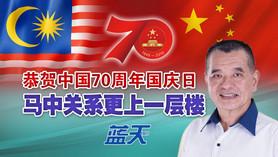 恭贺中国70周年国庆日,马中关系更上一层楼
