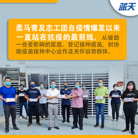 柔马华筹款活动获热烈回响,成功援助逾千名贫寒学生