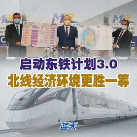 启动东铁计划3.0 北线经济环境更胜一筹