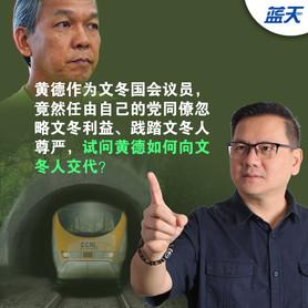 行动党执意反对东铁文冬站,黄德为什么静静?