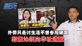 外劳只是讨生活不曾参与建国,郭素沁须向华社道歉