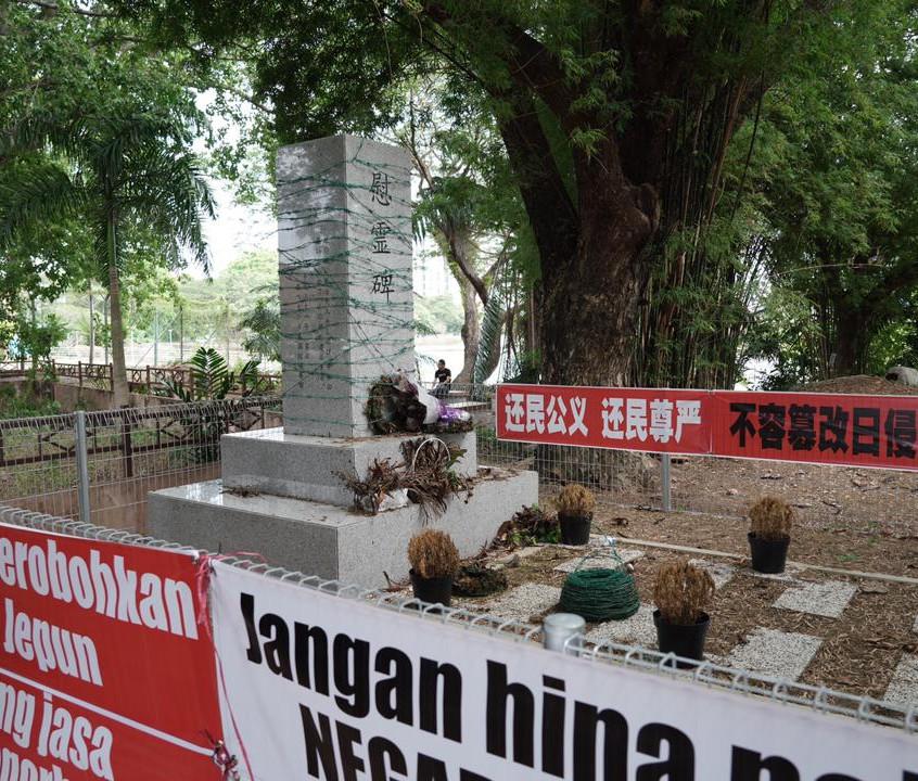反对日军慰灵碑