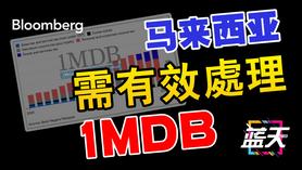 马来西亚需有效处理1MDB