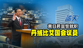 黄日昇宣誓就职丹绒比艾国会议员