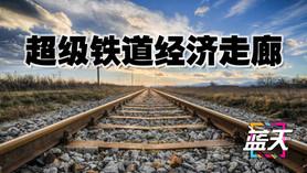 超级铁道经济走廊