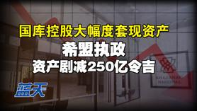 国库控股大幅度套现资产,希盟执政资产剧减250亿令吉