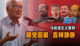 马哈迪主义复辟,朋党回巢,吉祥静静