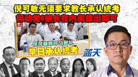 倪可敏无须要求教长承认统考,行动党6部长在内阁提出即可