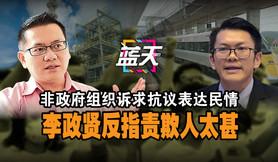 非政府组织诉求抗议表达民情,李政贤反指责欺人太甚
