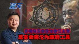 首相绕国会政治委任主席,反贪会将沦为政府工具