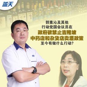 要马华将禁卖酒带入内阁,郭素沁和火箭议员做了些什么?