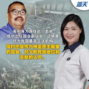 朝野应支持南利任副议长,共同开创历史新篇章