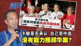 卡敏是否承认自己若中选,没有能力照顾华裔?