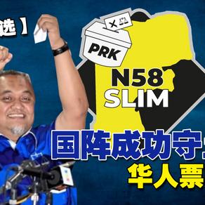 【仕林补选】国阵成功守土,华人票回流