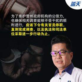 县官员涉贿赂被捕,雪大臣应下令停职查办