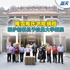隆雪陈氏书院捐赠医护制氧机予拉曼大学医院