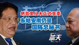 纳兹里从未正式受委,东姑安南仍是国阵总秘书