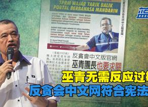 巫青无需反应过敏,反贪会中文网符合宪法