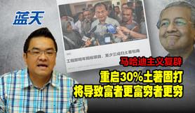 马哈迪主义复辟重启30%土著固打,将导致富者更富穷者更穷