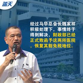 马华介入积极处理,槟2医院恢复豁免税地位