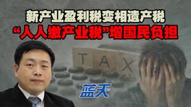 """新产业盈利税变相遗产税,""""人人缴产业税""""增国民负担"""
