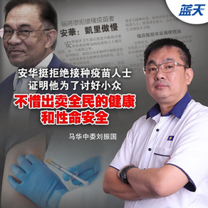 凯里对付反疫苖组织为保护人民,安华政治把戏失理智