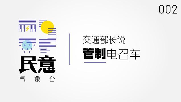 民意气象台#002:交通部要管制电召车