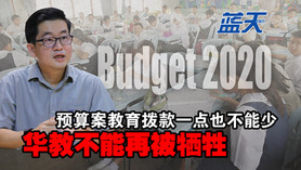 预算案教育拨款一点也不能少,华教不能再被牺牲
