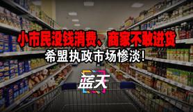 小市民没钱消费、商家不敢进货 希盟执政市场惨淡!