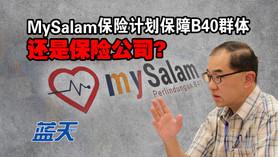 MySalam保险计划保障B40群体还是保险公司?