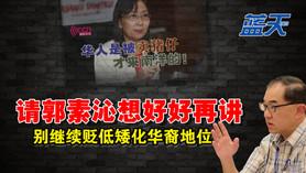 请郭素沁想好好再讲,别继续贬低矮化华裔地位