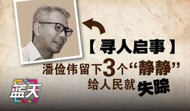 """【寻人启事】潘俭伟留下3个""""静静""""给人民就失踪"""