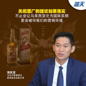 不能以个人宗教干预他人自由,关酒厂将让马来西亚沦笑柄