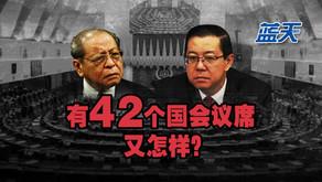 有42个国会议席又怎样?