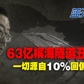 63亿槟海隧道丑闻,一切源自10%回佣?