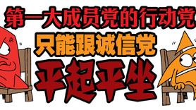 行动党被边缘化,林氏父子沦为马哈迪打手