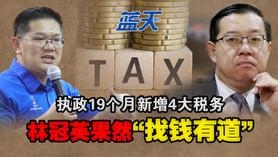 """执政19个月新增4大税务,林冠英果然""""找钱有道"""""""