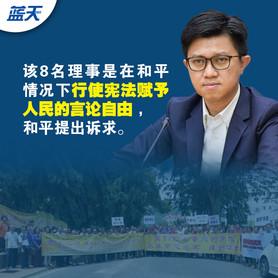 而连突华小8理事被控,马华委派律师协助
