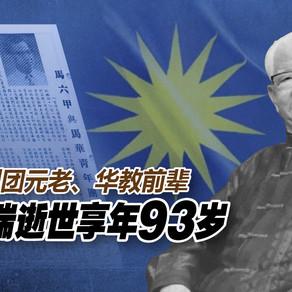 马青创团元老、华教前辈林源瑞逝世享年93岁