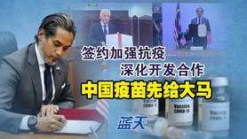 签约加强抗疫 深化开发合作,中国疫苗先给大马