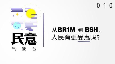 民意气象台#010:从BR1M到BSH,人民有更受惠吗?