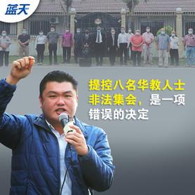 反对爪夷文列入正课,华教人士不应该被对付