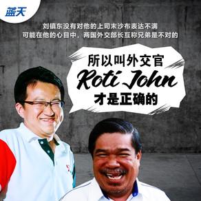 """希盟搞外交经典""""政绩""""——elephant fight和roti john"""