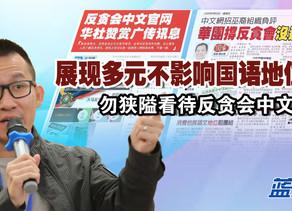展现多元不影响国语地位,勿狭隘看待反贪会中文网